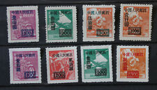 China 1949 Unused Overprint Part Set with Rare $100 $200 $800