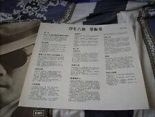 a941981 Johnny Yip  Ip EMI Lp 葉振棠 浮生六刧