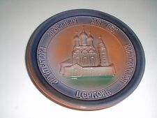The Church of the Epiphany in Yaroslavl Russia Collector Souvenir Plate (Loc-19E
