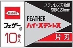 Feather FHS-10 Hi-Stainless Single Edge Razor Blades