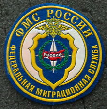 Russian   army  Federal migration service.