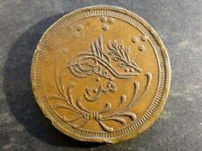More details for sudan, 20 piastres, ah1315.