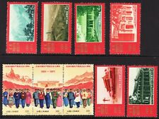 "1971 People's Republic of China PRC MNGAI ""Communist Party"" set Sc# 1067 / 1075"