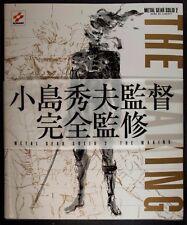 Metal Gear Solid 2 Sons of Liberty The Making Art Book RARE Hideo Kojima