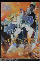 JAPAN Ryu Fujisaki manga: Hoshin Engi (Soul Hunter) Kanzenban 8