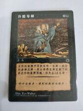 MTG S- CHINESE PORTAL CRUEL TUTOR MINT