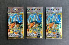 (X1) Pokemon Booster Pack Mysterious Mountains Skyridge Sealed & Unweighed Jap