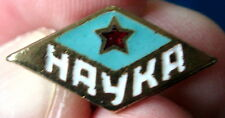 SOVIET UNION -UNIVERSITY SPORT CLUB NAUKA VINTAGE ENAMEL BADGE ON SCREW 20x10 mm