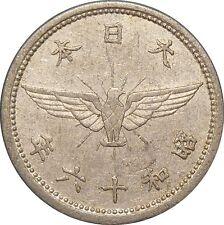 Japan Showa Era 5 sen 16/1941 Y#60 - Emperor HIrohito (3697) WWII