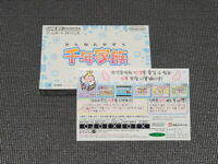 Nintendo Daiwon GBA Sennen Kazoku Korean Version Game Boy Advance Super Rare