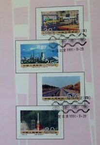 CHINA SPACE & OTHER ACHIEVEMENTS STAMP FOLDER FIRST DAY OF ISSUE POSTMARK