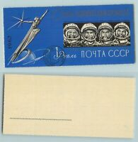 Russia USSR 1962 SC 2631a used Souvenir Sheet . rtb2275
