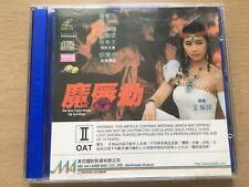 The Holy Virgin Versus the Evil Dead 魔唇劫 VCD (美亞圖案版 已拆封 ) 甄子丹 Donnie Yen 楊寶玲 主演