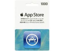 iTunes Gift Card 1000 ¥ Yen JAPAN Apple iTunes Gift Code Certificate JAPANESE