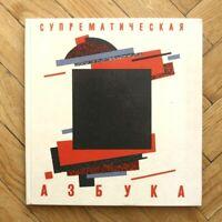 Suprematist Alphabet. RUSSIAN AVANT-GARDE DESIGN BOOK. 1991