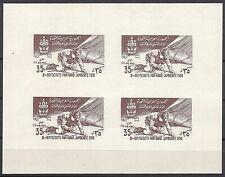 UAR / SYRIA 1958 Scott C4 Third scout Jamboree Imperforated sheet of 4 MNH RARE!
