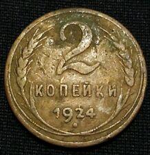 1924 Russia 2 Kopeks CCCP Soviet Union Coin