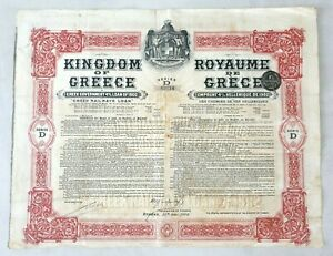 GREECE – KINGDOM OF GREECE GREEK GOVERNMENT 4% LOAN OF 1902
