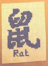 signe chinois bleu brodé sur toile écrue: Rat