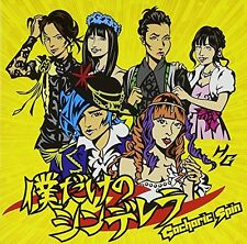 Gacharic Spin - Boku Dake No Cinderella [Japan CD] POCS-1128 [Audio CD