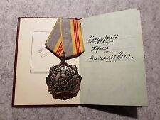 ORIGINAL SOVIET USSR LABOUR MEDAL OF LABOUR GLORY #350.437 WITH DOCUMENT