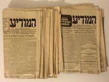 lot 30+ Hebrew newspaper Hamodia Agudath Israel World Newspaper Jerusalem 1983