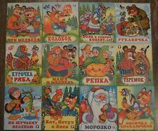 LOT 12 Russian Book Fairy Tales СКАЗКИ для детей 12 книжек children