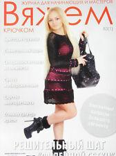 Crochet Pattern Dress Bolero Shawl Top Magazine for Beginner in Russian #83