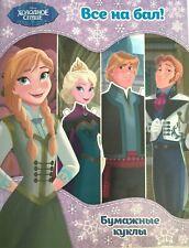 FROZEN Elsa Anna Kristoff Sven Hans Disney Paper Dolls Book Queen Princess