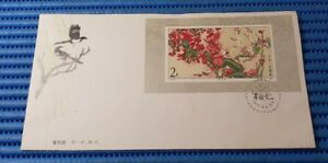 1985 China First Day Cover T103 Mei Flower Miniature Sheet
