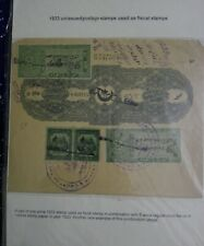 Bahawalpur 1933 unissued stamps used as court fee on  Document.
