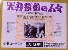 Les enfants du Paradis JAPAN CHIRASHI MOVIE MINI POSTER 1981 Revival Arletty