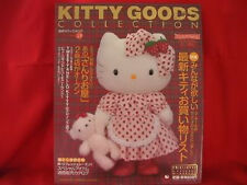 Sanrio Hello Kitty goods collection book magazine #19