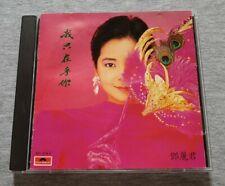 Teresa Teng ( 鄧麗君 ) ~ 我只在乎你 ( T113 02 Silver Rimm Press ) Cd