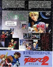 Shubibinman 2 Splendid Saga PC Engine 1990 JAPANESE GAME MAGAZINE PROMO CLIPPING