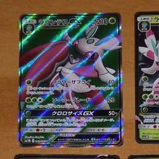 POKEMON JAPANESE CARD HOLO CARTE 061/160 Lokhlass HP210 GX Full Art JAPAN MINT