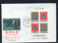 549 - Taiwan  RO China 1988 Year of  Snake MS  - FDC , Zodiac