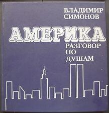 Russian Soviet Photo album United States of America Simonov V 1988 USA U.S. USSR