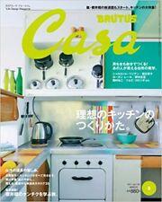 Casa BRUTUS March 2011 Life Design Magazine Design Recipes for Kitchens Book