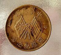 Republic of China Double Flag Ten Cash Copper Coin