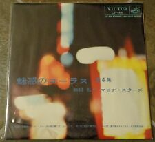 """10"""" Album By Japanese Artists on Victor LV-44  See Photos for information"""