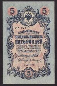 ORIGINAL BANK OF RUSSIA 5 RUBLE BANKNOTE 1909 MINT UNCIRCULATED