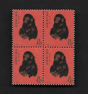 China 1980 T46 New Year of Monkey Stamp Block SPECIMEN Bar Regular Gum 樣票