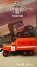 AR2(157)-121 USSR FIREFIGHTER SERVICE TRUCK 1:43 PLASTIC RUSSIA NEW SEALED W/MAG