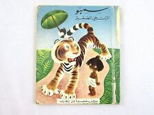 Little Black Sambo (1953) French Arabic Language Edition Little Golden Book