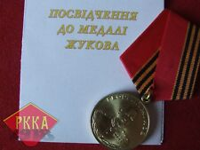 1996 ORDEN Medaille AUSWEIS Urkunde Rote Armee UdSSR Sowjetunion Жуков медаль