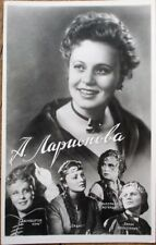 Russia Russian Actress 1958 Realphoto Postcard - Five Costumes