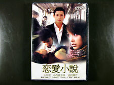 Japanese Movie Drama RENAI SHOSETSU DVD