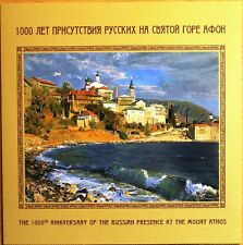 RUSSIA RUSSIE 2016 SP 2343 1000th Ann PRESENCE at the Mount Athos MONTAGNE Neuf sans charnière
