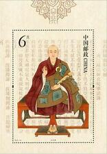 China 2016-24 Xuanzang stamp sheet MNH